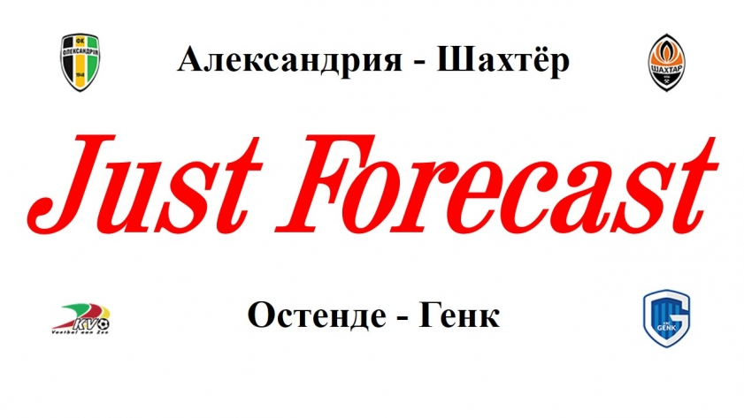 Just Forecast на матчи среды 31 мая 2017