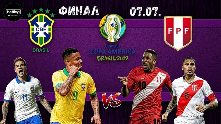 Бразилия - Перу \ Кубок Америки - Финал - 07.07 \ Все голы + БЕСПЛАТНЫЙ Прогноз на матч