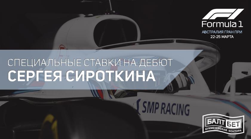Дебютный сезон Сергея Сироткина в Формуле-1 // Мысли вслух и ставки