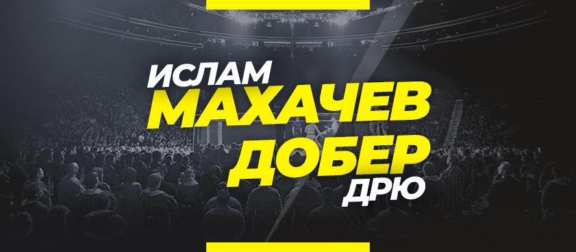 Махачев – Добер: ставки и коэффициенты на бой
