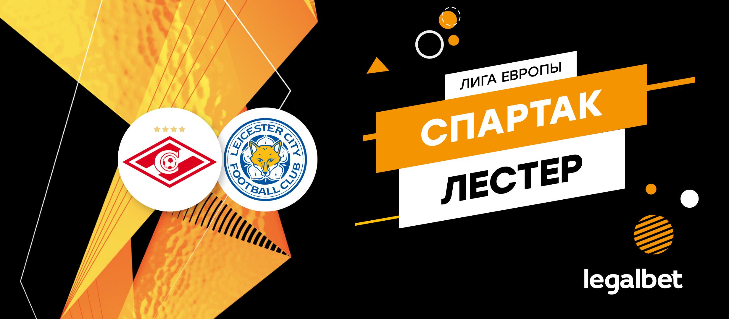 «Спартак» — «Лестер»: ставки и коэффициенты на матч