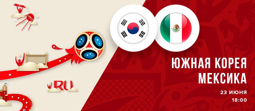 Южная Корея – Мексика: ставки на матч, рекомендованные статистикой команд