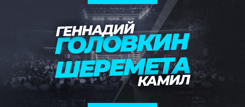 Головкин – Шеремета: ставки и коэффициенты на бой