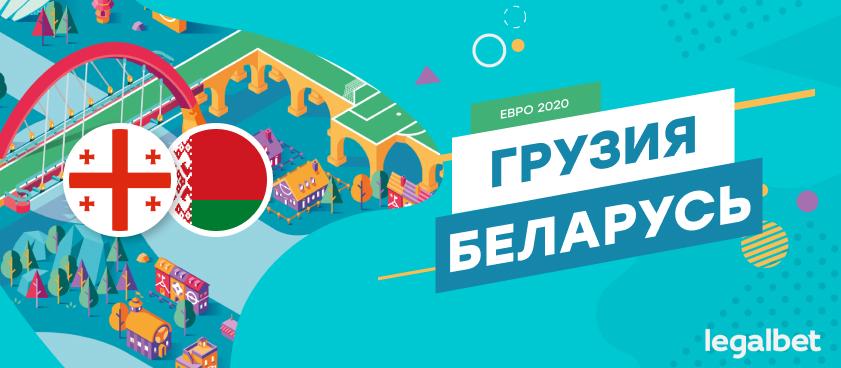 Грузия – Беларусь: ставки и коэффициенты на матч
