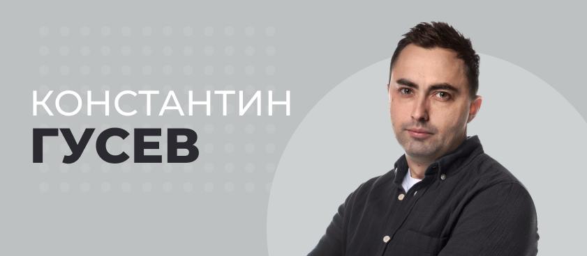 Константин Гусев: «За время нашего партнёрства Кубок России поднял свой статус»