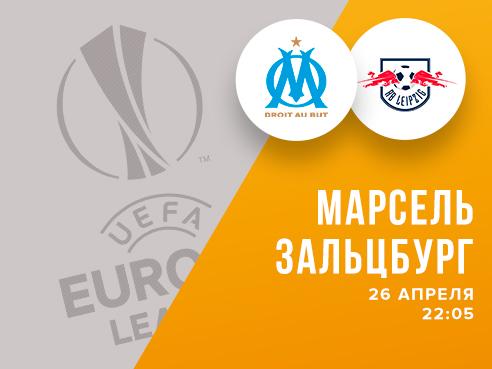 Legalbet.ru: Лига Европы. Букмекеры: в матче «Зальцбург» – «Марсель» будет больше 2 голов.