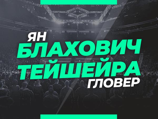 Андрей Музалевский: Блахович — Тейшейра: ставки и коэффициенты на титульный бой UFC 267.