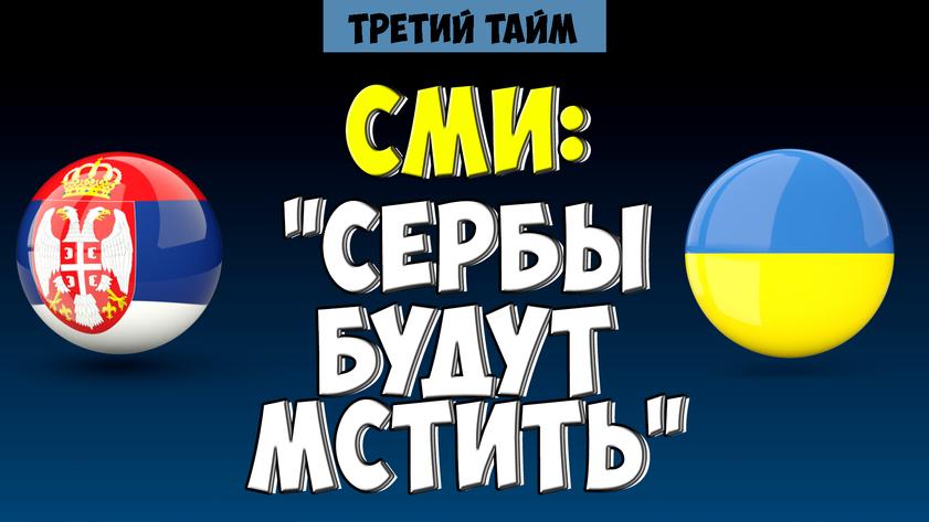 """""""Сербия жаждет мести"""" - сербских СМИ перед матчем с Украиной"""