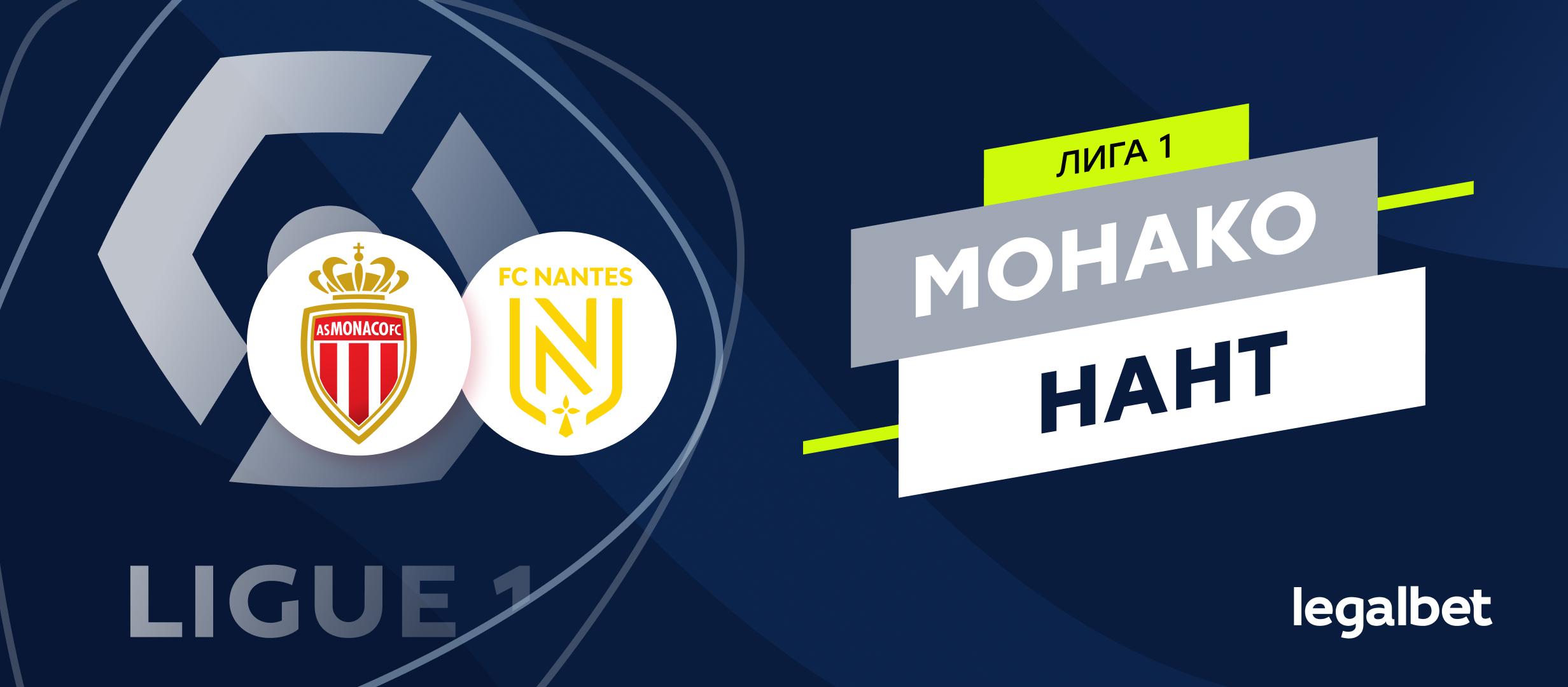 «Монако» — «Нант»: ставки и коэффициенты на матч
