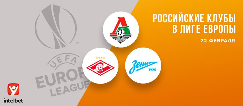 Российские клубы в Лиге Европы: ставки и лучшие коэффициенты на три матча сразу