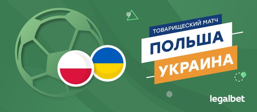 Польша – Украина: ставки и коэффициенты на матч