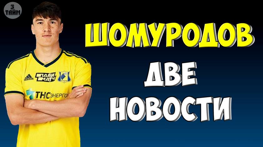 Эльдор Шомуродов выбирает Европу и хороший отзыв Семака