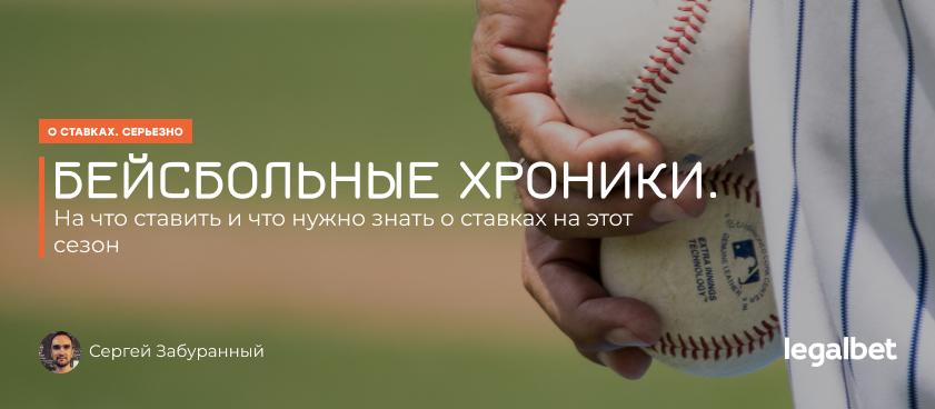Бейсбольные хроники. На что ставить и что нужно знать про сезон в МLB