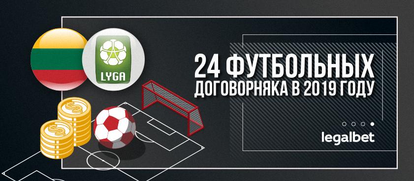 В Литве за год зафиксировали 24 подозрительных футбольных матча