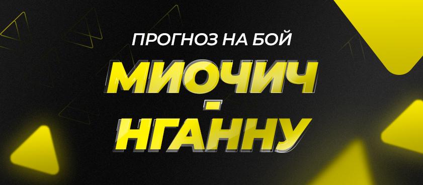 Георгий Макаров: «Миочич прекрасен, но исход может решить один лаки-панч»