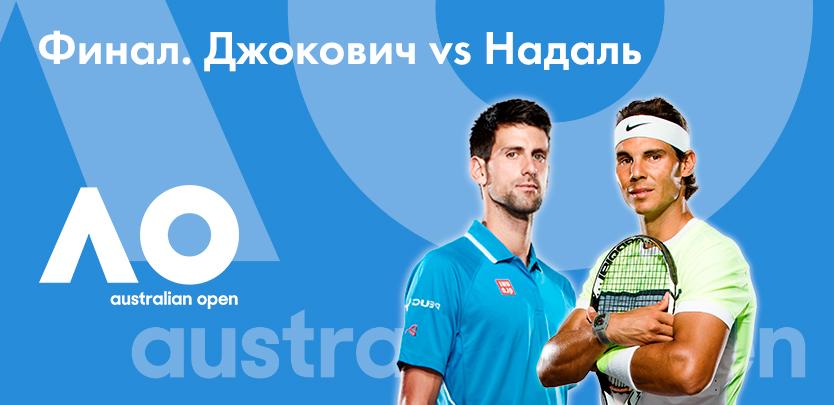 Джокович – Надаль: подборка ставок на финал Australian Open-2019