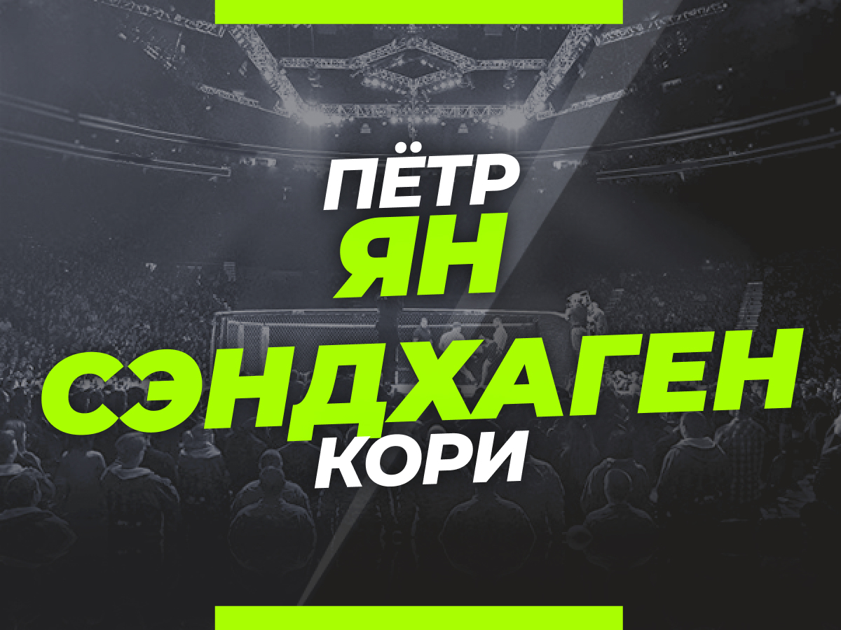 Андрей Музалевский: Ян — Сэндхаген: ставки и коэффициенты на бой за титул временного чемпиона UFC.