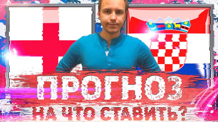 АНГЛИЯ - ХОРВАТИЯ ПРОГНОЗ НА МАТЧ ⚽ ЛИГА НАЦИЙ 18.11.2018