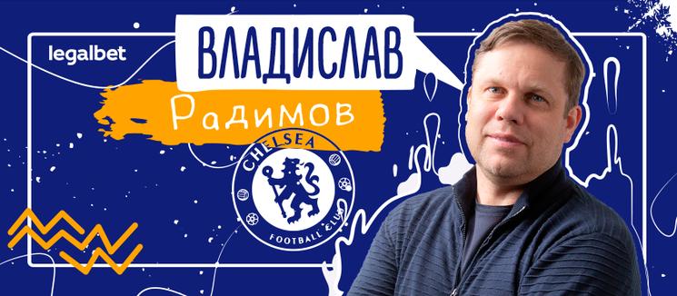 Владислав Радимов: «Челси» и «Айнтрахт» порадуют голами, «Валенсия» может закрыться
