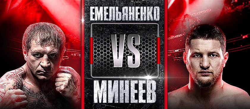 Емельяненко и Минеев проведут боксерский поединок летом 2020 года
