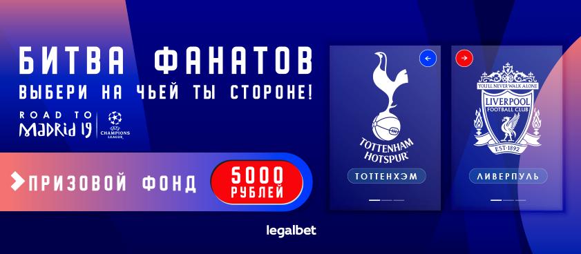 «Битва фанатов» в «Твиттере»: по 1000 рублей за верный прогноз на победителя Лиги чемпионов!