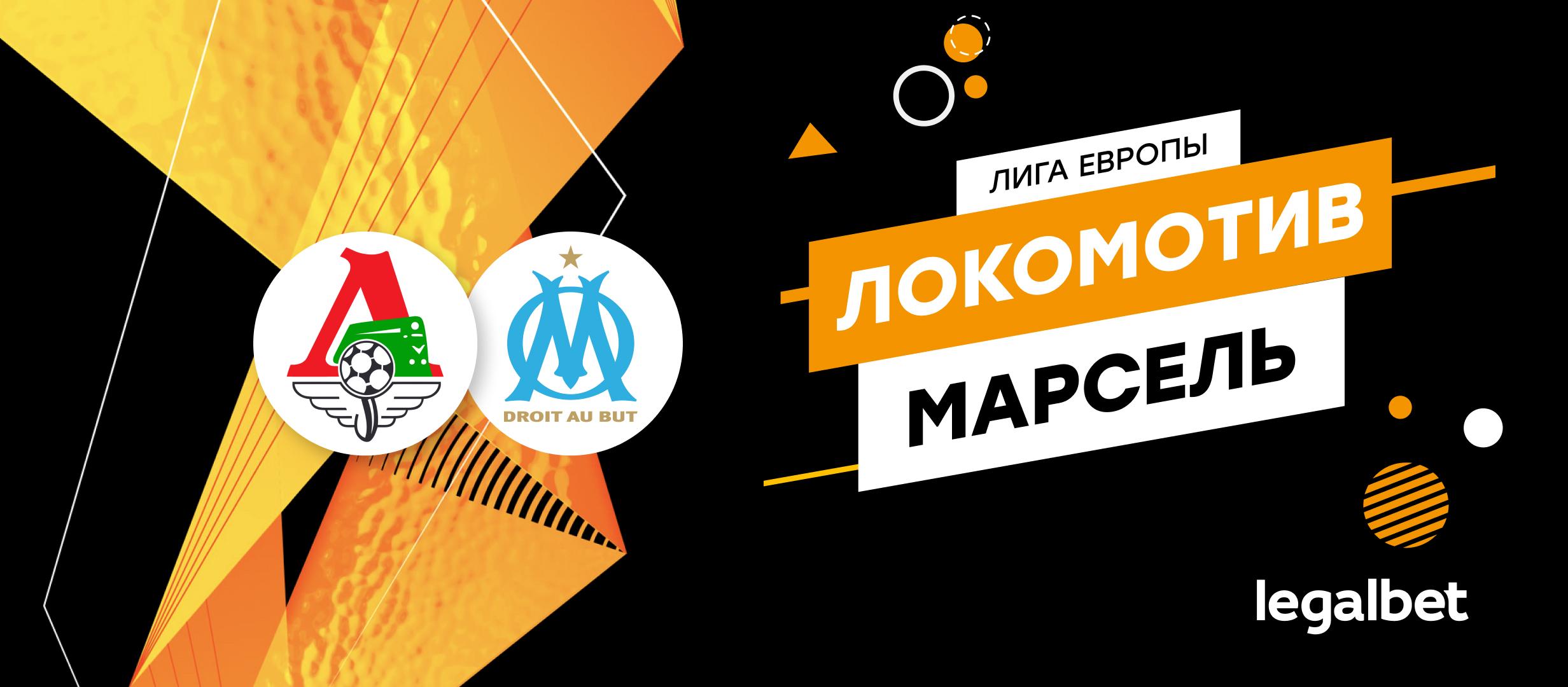 «Локомотив» — «Марсель»: ставки и коэффициенты на матч
