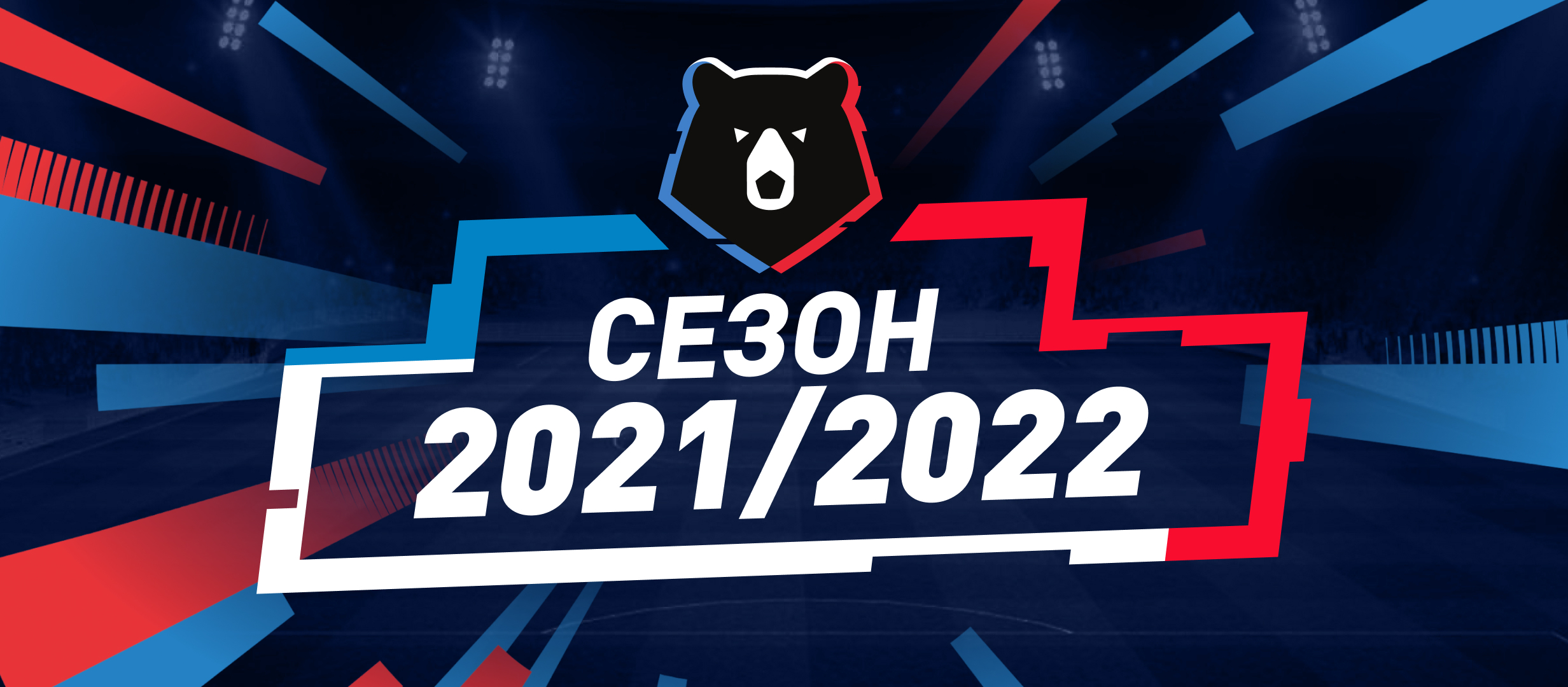 Сезон новый, фавориты старые. Превью к чемпионату РПЛ-2021/22