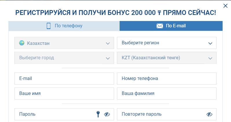 1xbet kz регистрация