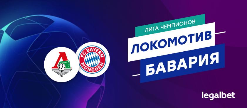 «Локомотив» – «Бавария»: ставки и коэффициенты на матч