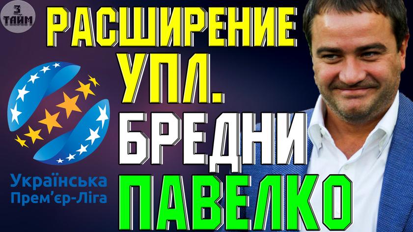 Украинская футбольная Премьер лига расширение