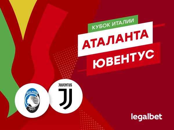 Максим Погодин: «Аталанта» — «Ювентус»: Бергамо заслужил титул.
