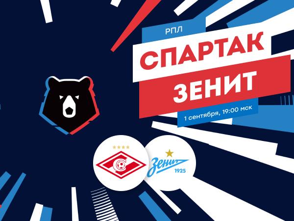 Legalbet.ru: «Спартак» – «Зенит»: ставки на дерби двух столиц с явным фаворитом.