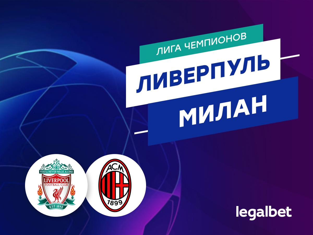 Артем Митько: «Ливерпуль» — «Милан»: верни мне мой 2007-й.