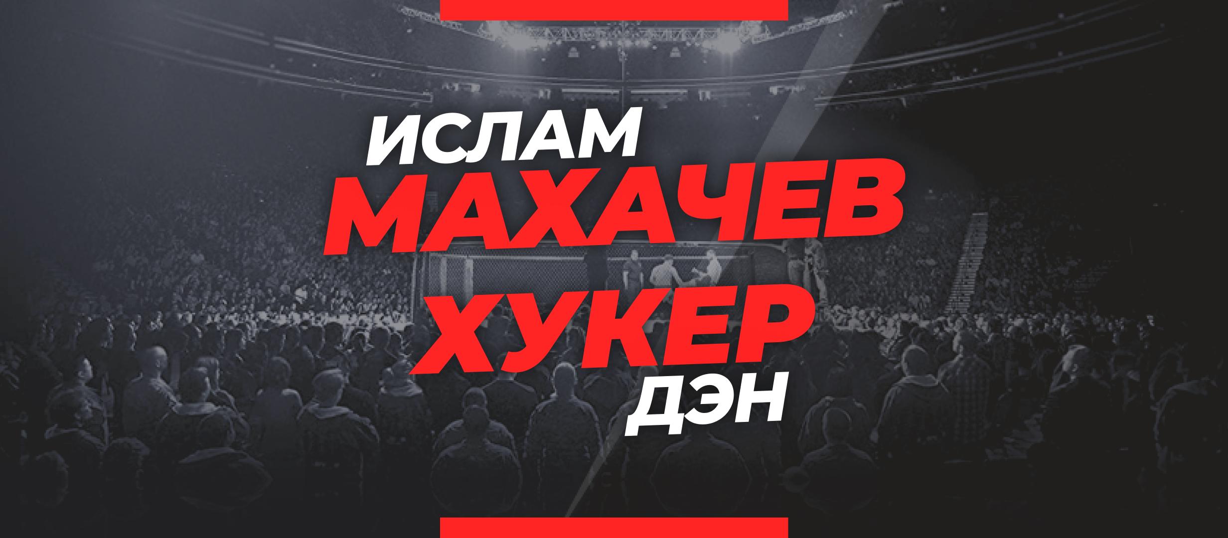 Махачев — Хукер: ставки и коэффициенты на бой