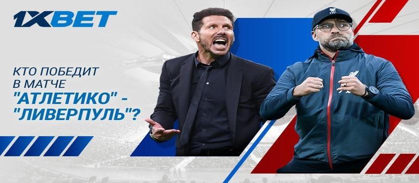 """Кто победит в матче """"Атлетико"""" - """"Ливерпуль""""?"""