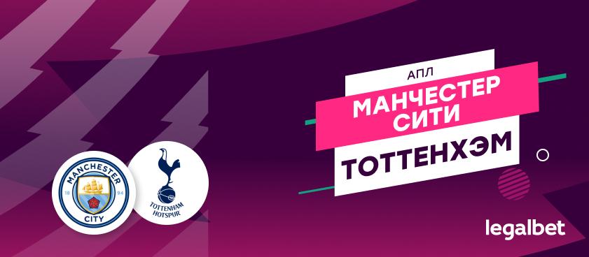 «Манчестер Сити» — «Тоттенхэм»: ставки и коэффициенты на матч