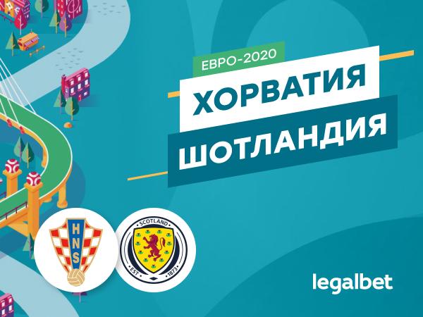 Legalbet.ru: Хорватия — Шотландия: стыковой матч в Глазго.