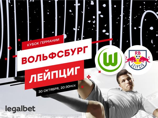 Legalbet.ru: «Вольфсбург» – «Лейпциг»: на что ставить в 1/16 Кубка Германии?.
