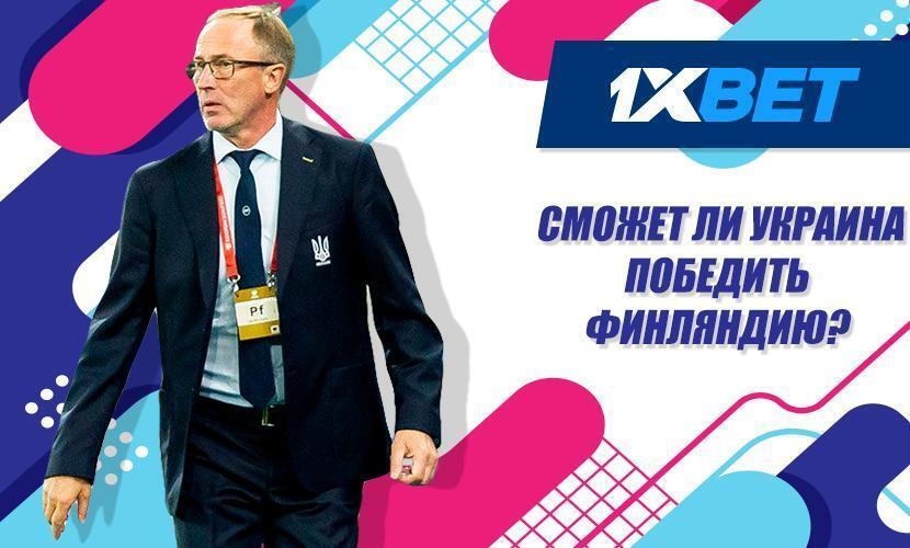 Сможет ли Украина победить Финляндию?