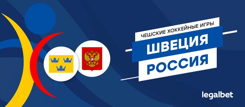 Швеция – Россия: коэффициенты и ставки на матч