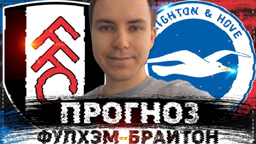 ФУЛХЭМ - БРАЙТОН ПРОГНОЗ НА МАТЧ ⚽ АПЛ 29.01.2018