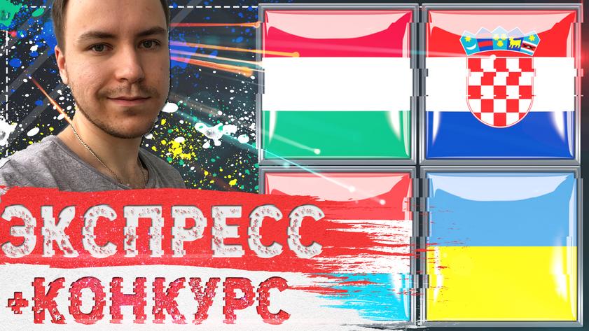 ВЕНГРИЯ - ХОРВАТИЯ | ЛЮКСЕМБУРГ - УКРАИНА ⚽ ЭКСПРЕСС НА ЕВРО 2020