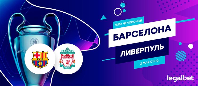 Барселона - Ливерпуль: обзор ставок и коэффициентов на матч Лиги Чемпионов