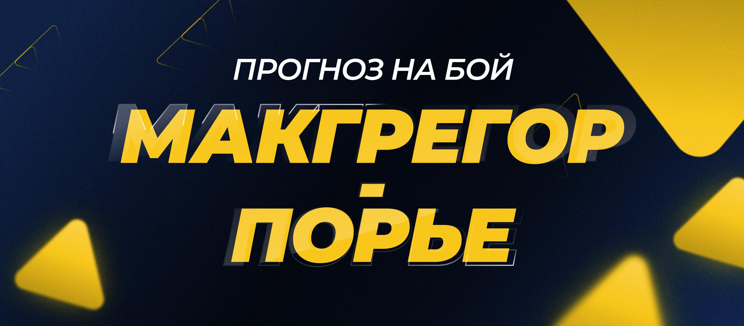 Георгий Макаров: «Конор дерётся скорее ради продвижения и рекламы»