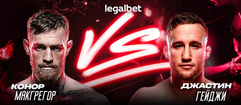 Макгрегор – Гейджи: ставки букмекеров на возможный мейн-ивент UFC 252