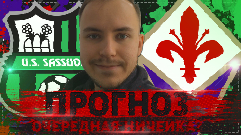 САССУОЛО - ФИОРЕНТИНА ПРОГНОЗ НА МАТЧ ⚽ СЕРИЯ А 09.12.2018