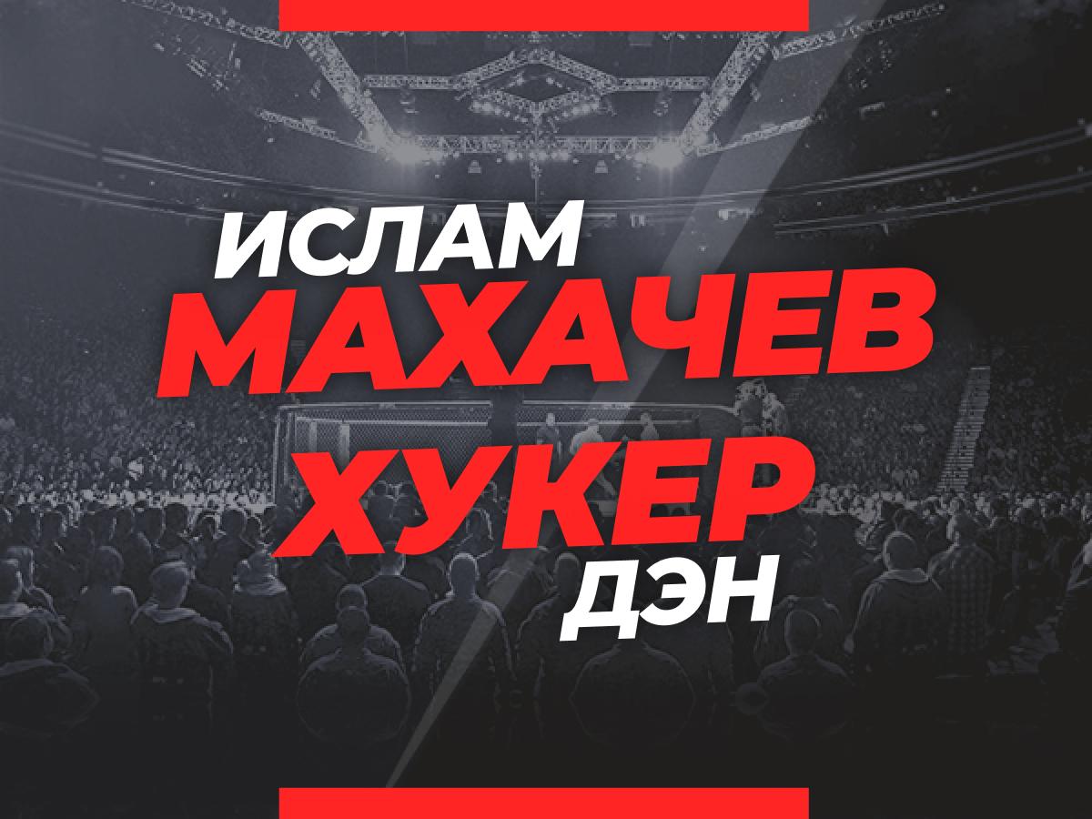 Андрей Музалевский: Махачев — Хукер: ставки и коэффициенты на бой турнира UFC 267.