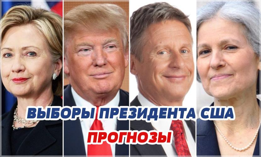 Ставим на президентские выборы в США