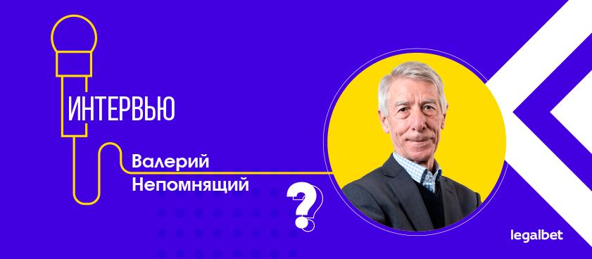 Валерий Непомнящий – новый эксперт Legalbet: Футбол непредсказуем, но…