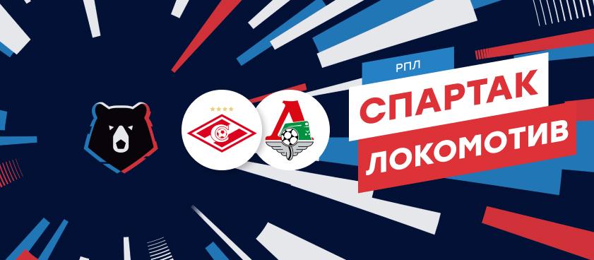 «Спартак» – «Локомотив»: ставки и коэффициенты на матч